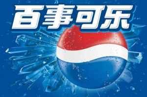 Pepsi en China